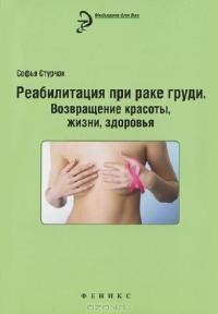 Реабилитация при раке груди. Возвращение красоты